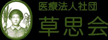 医療法人社団草思会